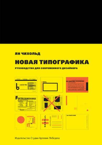 Новая типографика | Ян Чихольд
