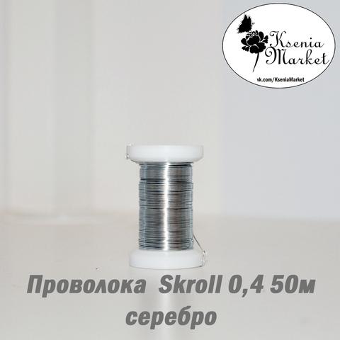 Проволока 0,4мм Skroll 50метров серебро