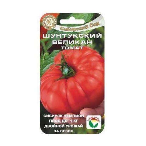 Шунтукский Великан 20шт томат (Сиб Сад)