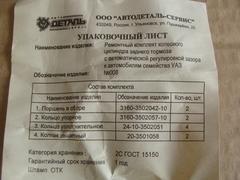 Ремк РТЦ  Д28 (АДС)