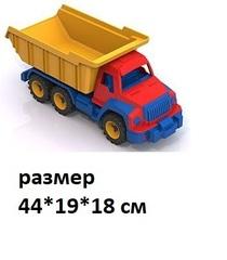 Самосвал Варан (Нордпласт) арт. 131