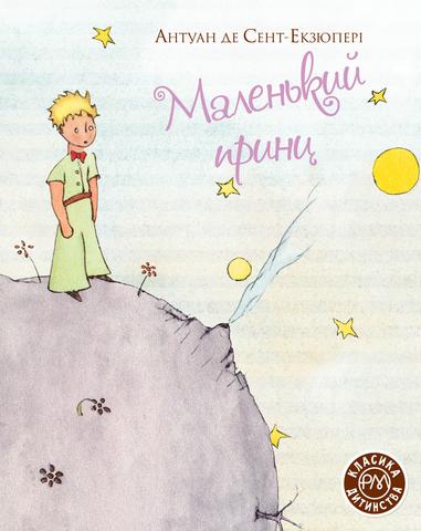 Сент-Екзюпері А. Маленький принц/Класика дитинства