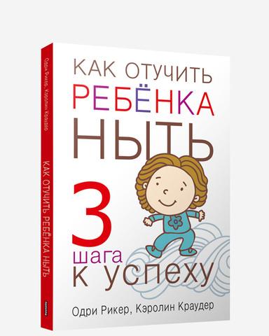 Фото Как отучить ребенка ныть
