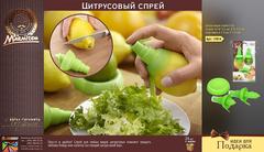 Цитрусовый спрей
