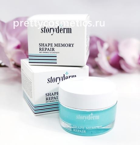 Storyderm Омолаживающий крем с эффектом памяти SHAPE MEMORY REPAIR