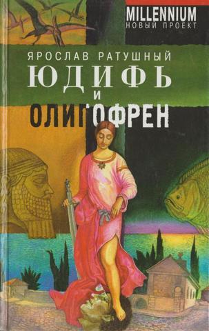 Юдифь и Олигофрен