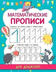 Математические прописи