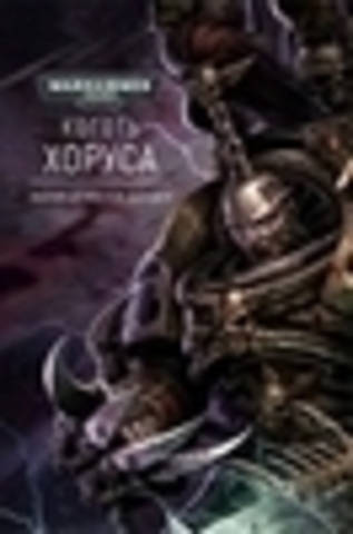 Warhammer 40000. Коготь Хоруса
