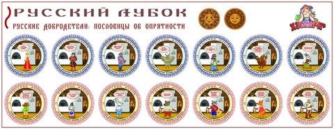 Развивающий набор наклеек  «Русские добродетели:  пословицы об опрятности»