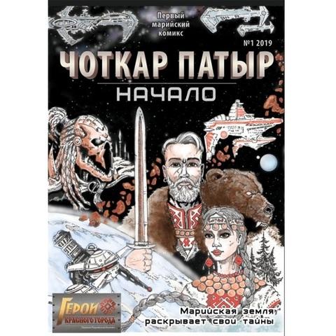Герои Красного города. Чоткар Патыр. Начало