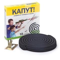 """Спирали от комаров """"КАПУТ"""" (10 шт.)"""
