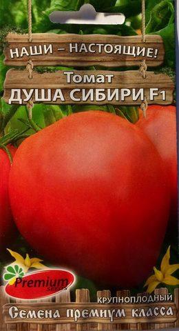 Семена Томат Душа Сибири F1