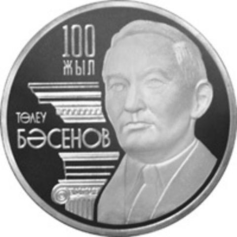 50 тенге Басенов 2009 год