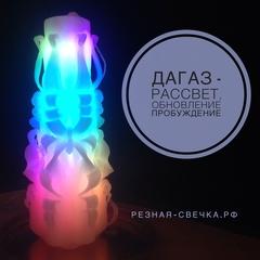 Дагаз, резная свеча, светодиодный светильник