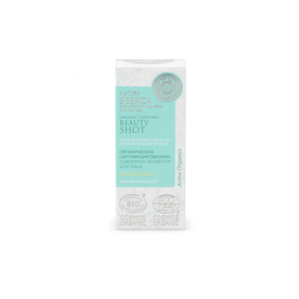 Сыворотка-активатор для сухой кожи лица