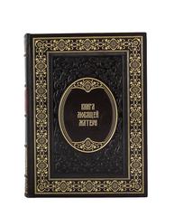 Книга любящей матери.