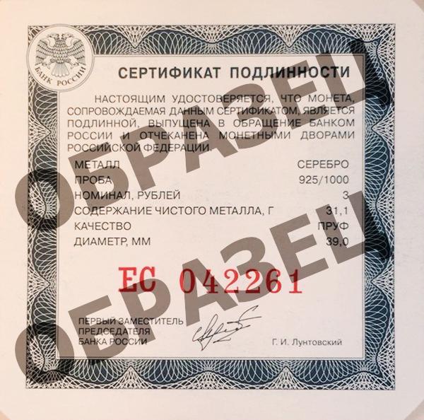 3 рубля 2006 год. Московский кремль и красная площадь. Россия. Proof