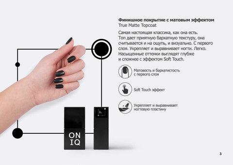 OGP-908 Гель-лак для покрытия ногтей. Финишное покрытие Top Point True Matte Topcoat 10 мл