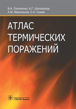 Хирургия Атлас термических поражений atlas_termicheskih_poragenii.jpg