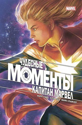 Чудесные моменты Marvel. Капитан Марвел