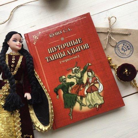 Шуточные танцы адыгов (черкесов). Кушу С. А.