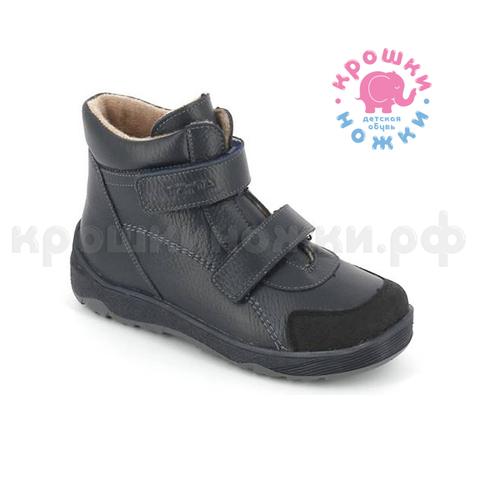 Ботинки синие р 31-35 Тотто (ТРК ГагаринПарк)