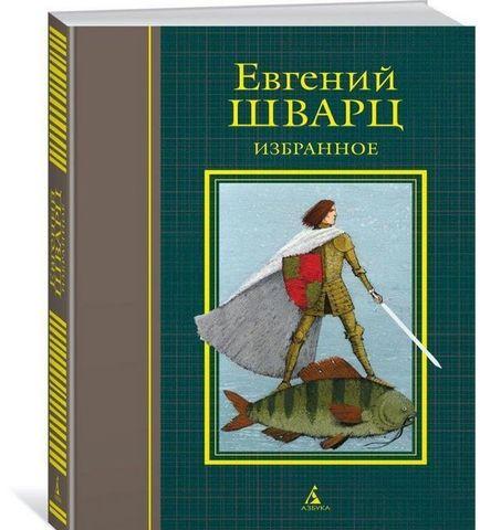 Евгений Шварц. Избранное (иллюстр. И. Олейникова)