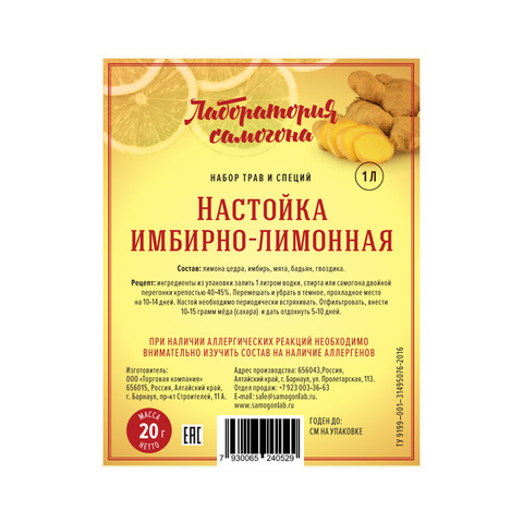 "Набор трав и специй ""Настойка имбирно-лимонная"""