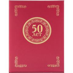 Папка адресная 50 лет А4 танго бордовая