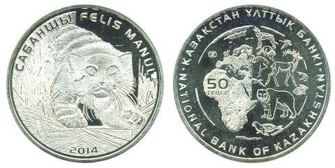 50 Тенге Манул 2014 год