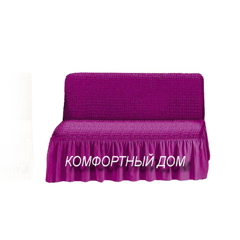 Чехол на диван, без подлокотников фиолетовый