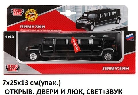 Машина мет. SL-971-SB Лимузин (СБ)