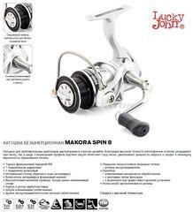 Катушка LUCKY JOHN Makora SPIN 8 2500FD