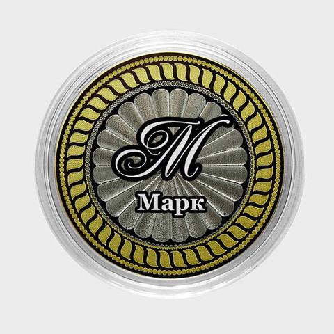 Марк. Гравированная монета 10 рублей