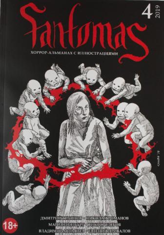 Журнал Fantomas №4
