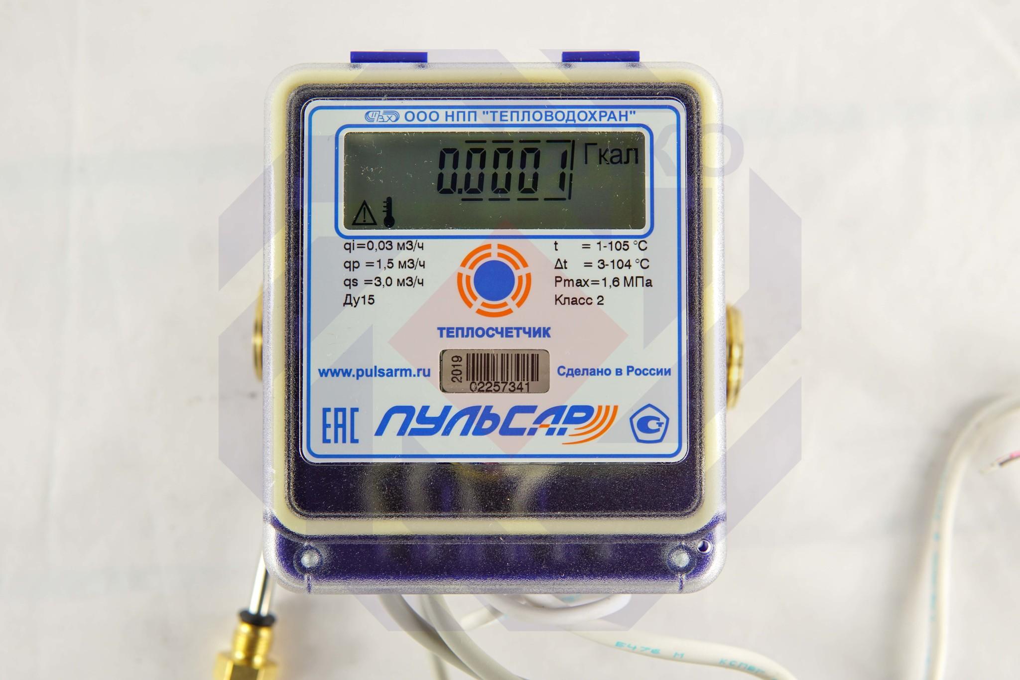 Теплосчетчик ТВХ Пульсар с 4 имп. входами и цифровым выходом RS-485 DN 15 1,5