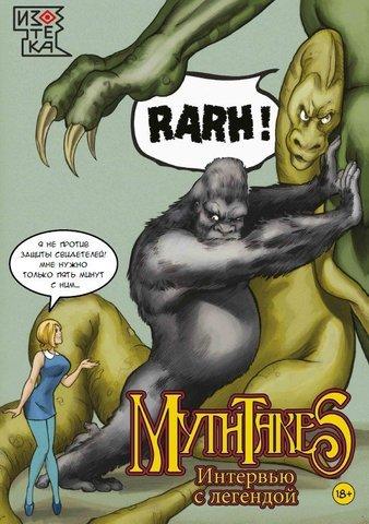 Джон Бамбер «MythTakes: Интервью с легендой»