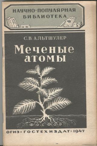 С.В. Альтшулер