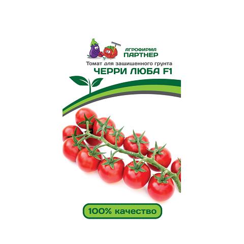 Черри Люба F1 5шт 2-ной пак томат (Партнер)