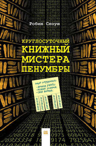 Круглосуточный книжный мистера Пенумбры   Р. Слоун