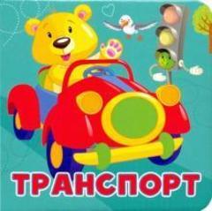 Транспорт