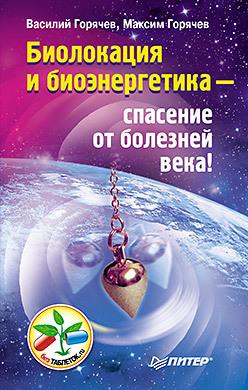 Биолокация и биоэнергетика — спасение от болезней века!