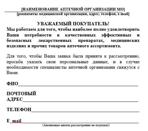 Анкета покупателя для сбора предложений и пожеланий в больничной аптеке