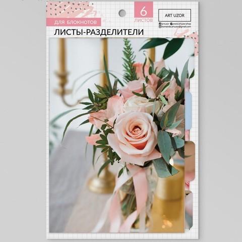 Набор картонных разделителей для планера «Фото», 16 × 21 см, 6 листов