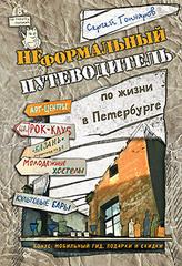 Неформальный путеводитель по жизни в Петербурге