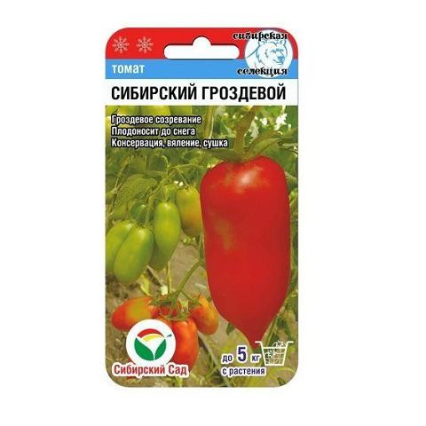 Сибирский гроздевой 20шт томат (Сиб Сад)