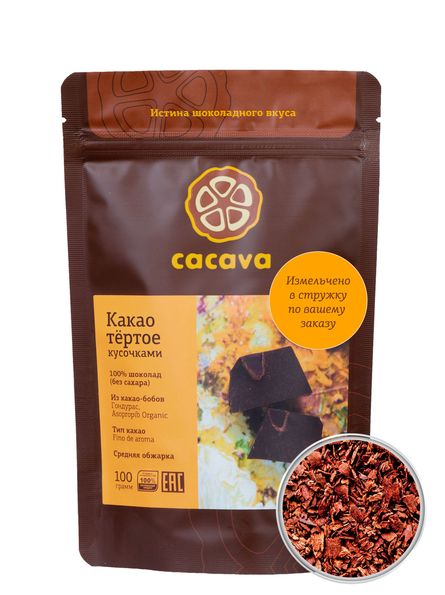 Какао тёртое в стружке (Гондурас, Asopropib), упаковка 100 грамм