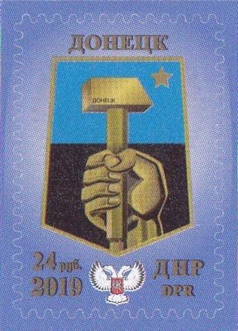 Почта ДНР (2019 03.15.) стандарт Герб Донецк III