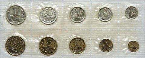 Годовой набор регулярных монет СССР 1971 года ЛМД с жетоном (мягкий)