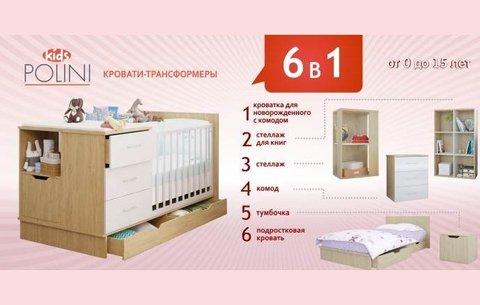 Кроватка детская Polini kids classic дуб-белый глянец